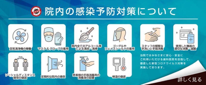 院内の感染予防対策について